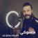 Mashouqy - Amer Raafat & Karar Zaid