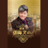 你令我快樂過 (Live) - Donald Cheung & Kwun Cheng Yan