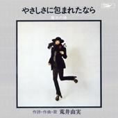 Embraced In Softness / Yasashisa Ni Tsutsumareta Nara (Single Version)