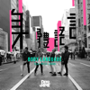 身體語言 (feat. MISS JANNI) - Dear Jane