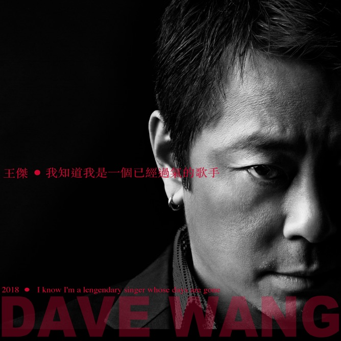 Dave Wang – I Know I'm a Legendary Singer Whose Days Are Gone