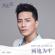 畫地為牢 (電視劇《如果, 愛》愛情宣言曲) - Zhang He Xuan