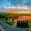 Гио ПиКа & SH Kera - Владикавказ наш город artwork