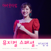 [Download] Only You MP3