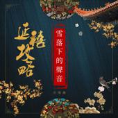 Xue Luo Xia De Sheng Yin (From