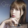 黒崎真音 - Gravitation アートワーク