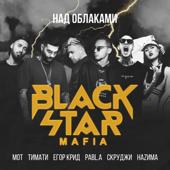 Над облаками (feat. Тимати, Мот, Егор Крид, Скруджи, НАZИМА & Pabl.A) - Black Star Mafia