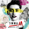 ЭММА М - Beautiful Life artwork