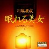 川端康成「眠れる美女<上>」 - wisの朗読シリーズ(11)