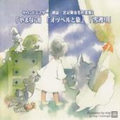 宮沢賢治名作選集⑥「やまなし」「オツベルと象」「雪わたり」