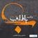 Al Farooq - Arrangement - Sheikh Mishari Alafasy