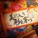 美に入り彩を穿つ (M@STER VERSION) - 小早川紗枝 (CV: 立花理香) & 塩見周子 (CV: ルゥ ティン)
