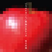Kodoku No Akatsuki - La Solitude de l'aube