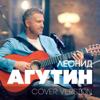Cover Version - Leonid Agutin