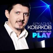 Аркадий Кобяков - Нажми на Play