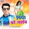 Piya Ghare Jaib Single
