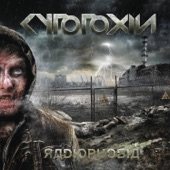 Cytotoxin - The Red Forest