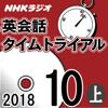 スティーブ・ソレイシィ - NHK 英会話タイムトライアル 2018年10月号(上) アートワーク