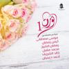 Abdulqader Zeniddeen - Wasla Masreia (Music) artwork