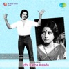 Idhi Katha Kaadu (Original Motion Picture Soundtrack) - EP