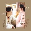 天地無霜 (電視劇《香蜜沉沉燼如霜》對唱主題曲) - EP - 楊紫 & 鄧倫