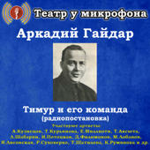 Аркадий Гайдар: Тимур и его команда (Радиопостановка)