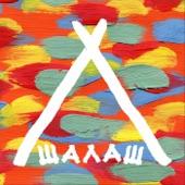 Shalash Band - 12/8