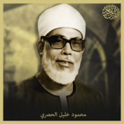 The Holy Quran - Sheikh Mahmoud Khalil AlHussary - Sheikh Mahmoud Khalil AlHussary