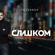 Слишком - Selivanov