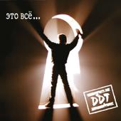 Это всё - DDT