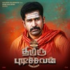 Thimiru Pudichavan Original Motion Picture Soundtrack EP
