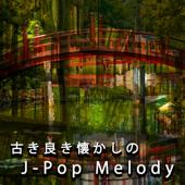 古き良き懐かしのJ-Popメロディー