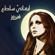 Fairouz - Emany Satea