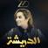Diricha - Zina Daoudia