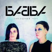 Девочки - Бабба