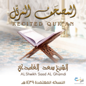 Recited Quran-Saad El Ghamidi