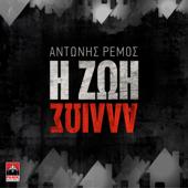 I Zoi Allios - Antonis Remos