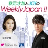 秋元才加とJOYのWeekly Japan!!