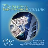 アストラルトラベル 宇宙銀行(アストラル銀行)編 豊かさと富を創り出す