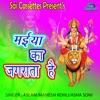 Maiya Ka Jagrata Hai