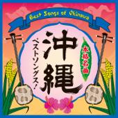 Okinawa Best Songs