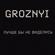 Лучше бы не виделись - Groznyi