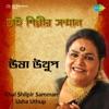 Chai Shilpir Samman Single