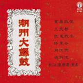 潮州打鑼鼓-鮀江潮樂團