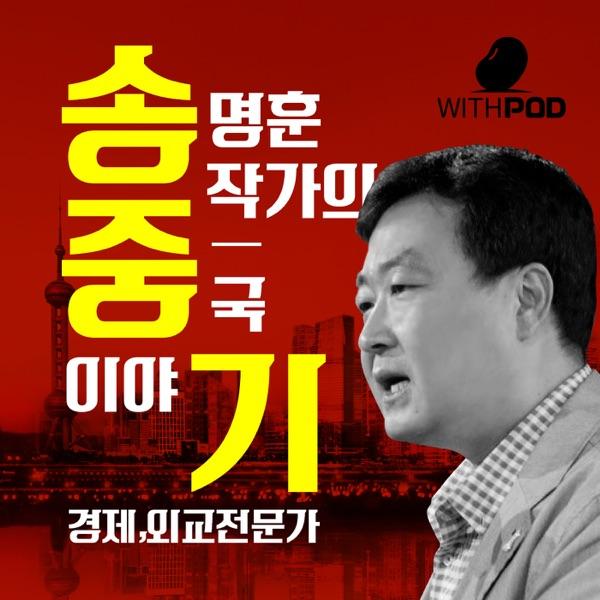 송중기-중국 베스트 인포테인먼트방송