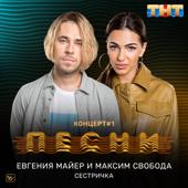 Сестричка (Live) - Евгения Майер & Максим Свобода