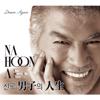 Dream Again - Na Hoon-A