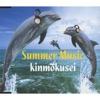 SUMMER MUSIC - EP ジャケット写真