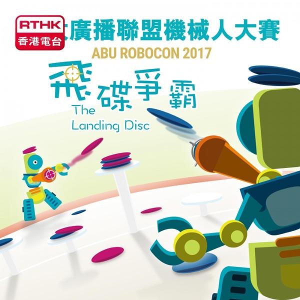 亞太廣播聯盟機械人大賽2017 - 飛碟爭霸