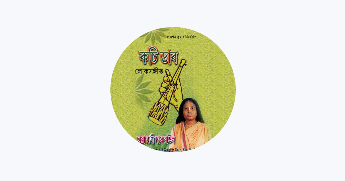 ‎Chaya Rani Das Baul on Apple Music